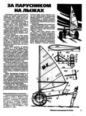 Норильский виндсерфинг или пашем ветром (11.jpeg)