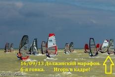 Должанка ДА 2013 (16-09-13.jpg)