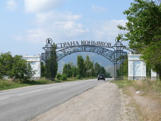 ворота Коктебеля